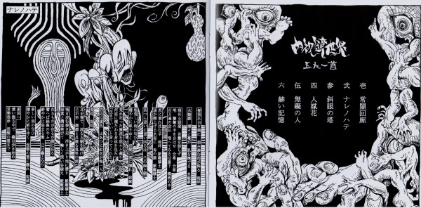 Gonin-Ish - Naishikyo-Sekai - Booklet (2-6)