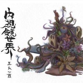 GONIN ISH – NAISHIKYO SEKAI